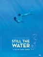 Still the Water - ab 30.07. im Kino!